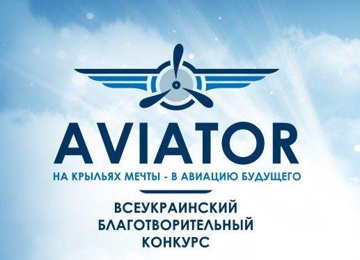 Відбувся другий етап всеукраїнського студентського конкурсу «Авіатор 2020»
