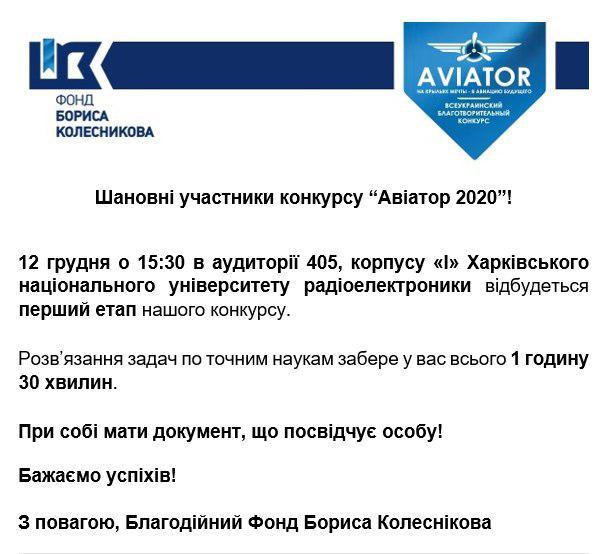 """Відбувся перший етап конкурсу """"Авіатор 2020"""""""