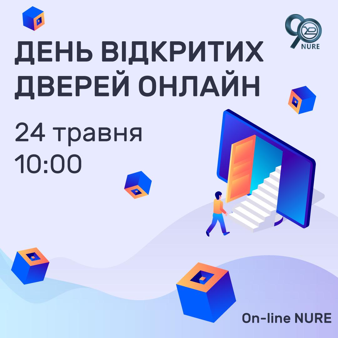 24 мая в 10:00 состоится День открытых дверей «On-line NURE»