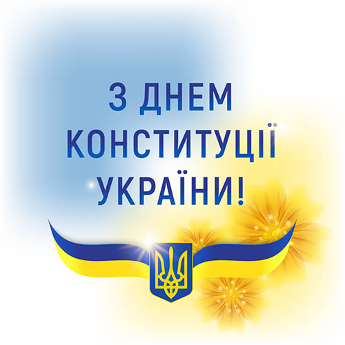 Кафедра ПЕЕА щиро вітає вас з Днем Конституції України