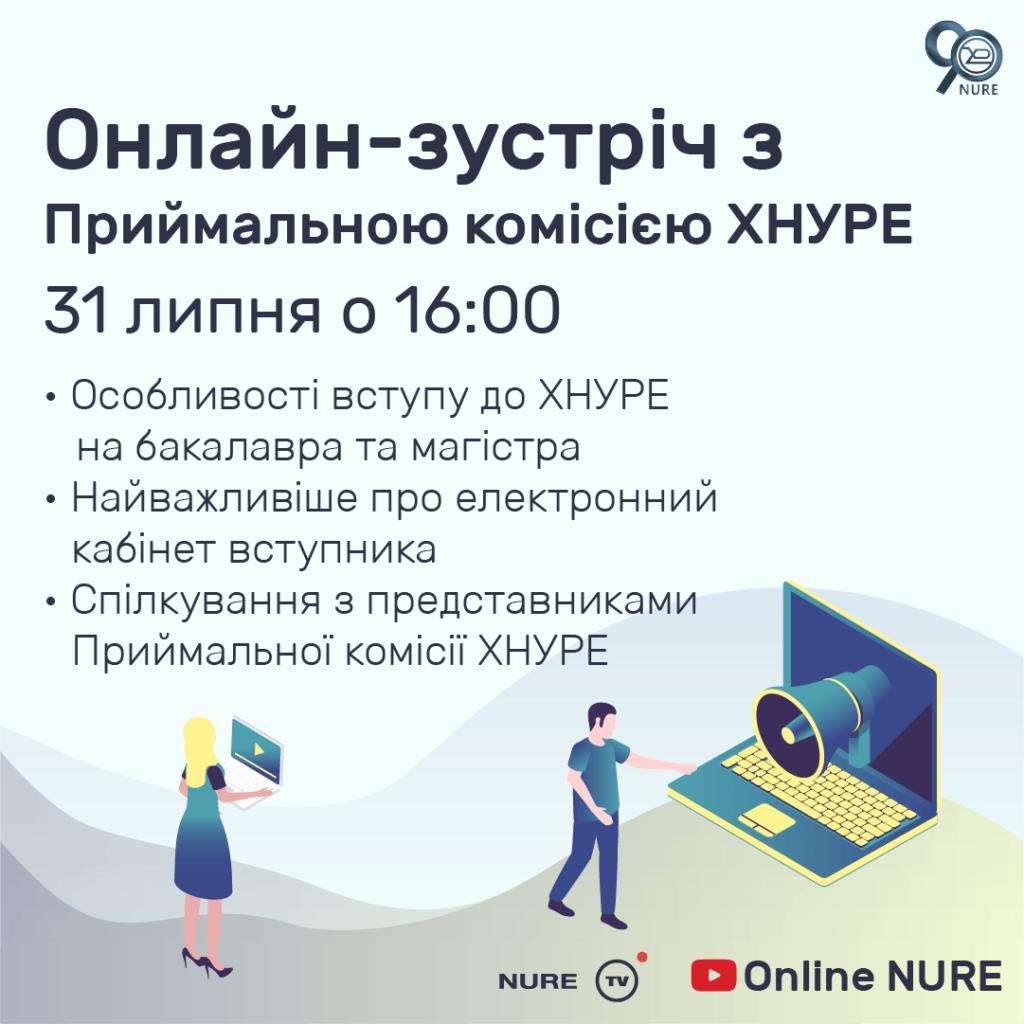 Онлайн-зустріч з Приймальною комісією ХНУРЕ. Особливості вступу 2020 до ХНУРЕ