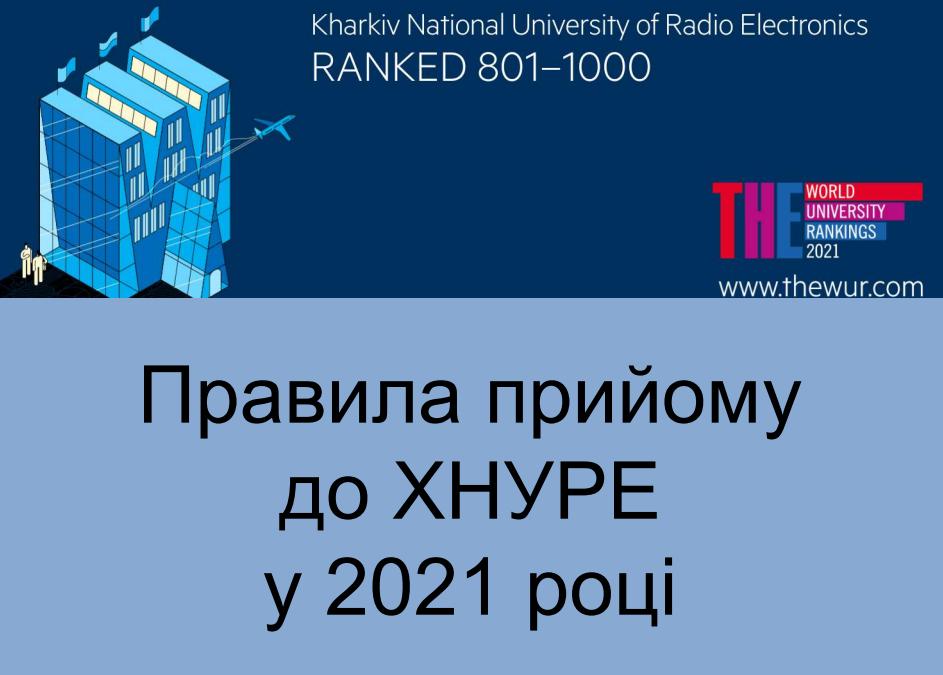 ХНУРЕ затвердив правила прийому на 2021 рік вступу