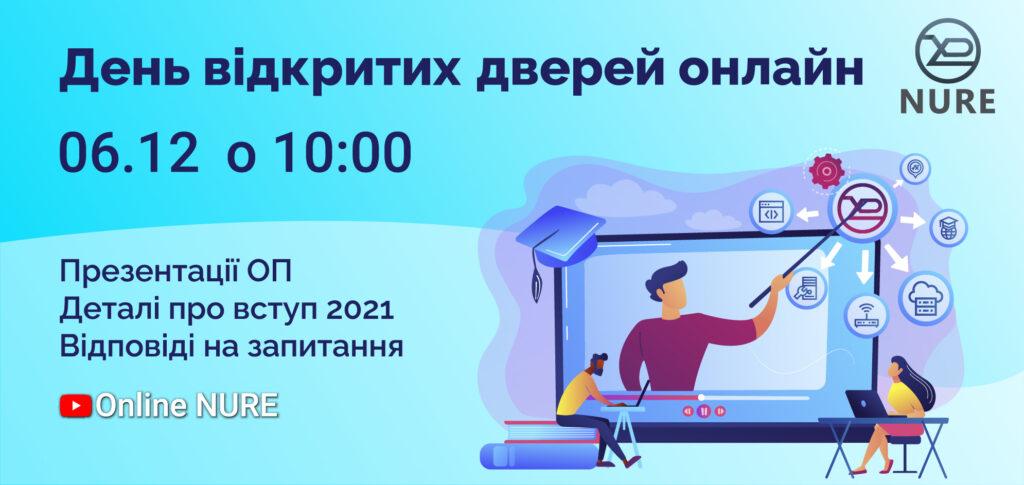 День відкритих дверей 6 грудня 2020 року
