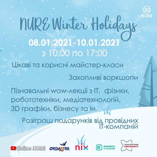 Запрошуємо на NURE Winter Holidays