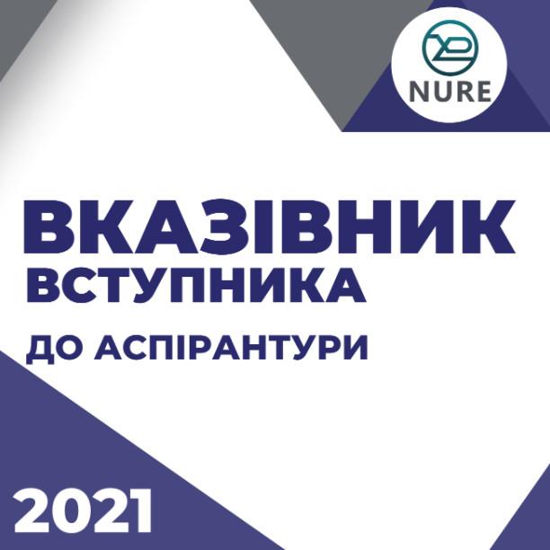 Вказівник вступника до аспірантури 2021