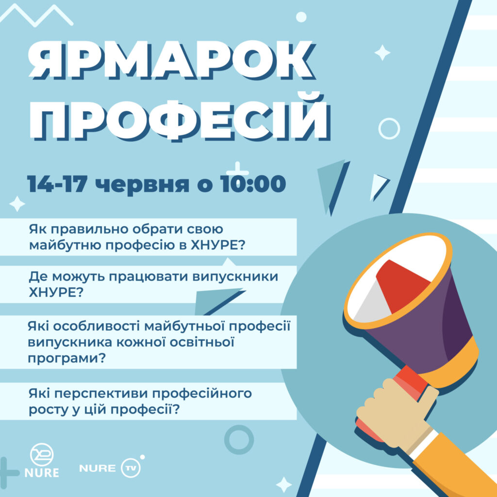 Онлайн марафон #NURETV«Ярмарок професій» з партнерами кафедри ПЕЕА